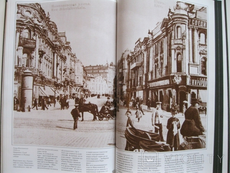 Киев Михаила Булгакова, фото №7