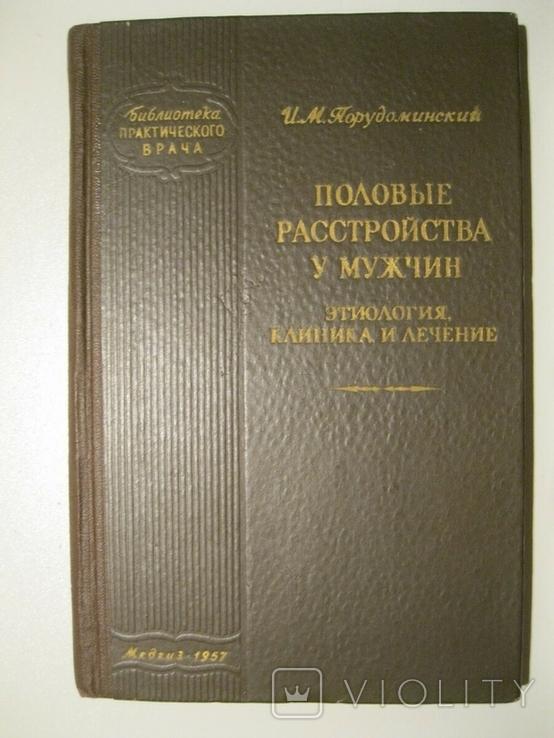 И.М.Порудоминский Половые расстройства у мужчин 1957г., фото №2