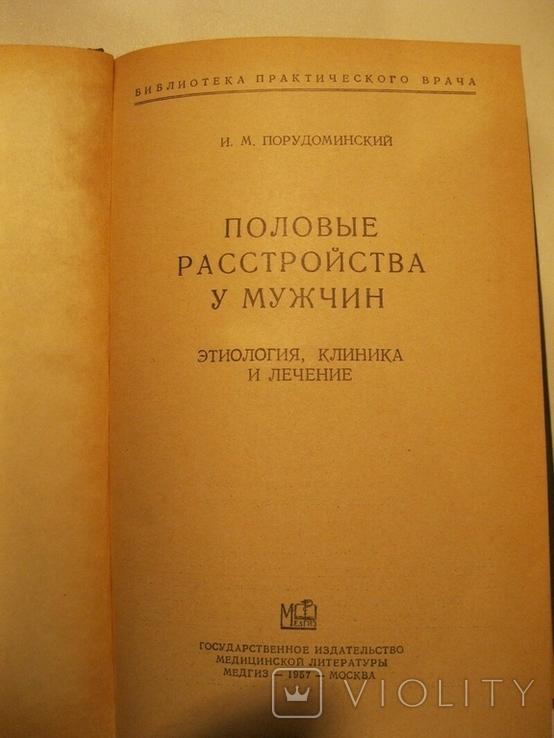 И.М.Порудоминский Половые расстройства у мужчин 1957г., фото №3