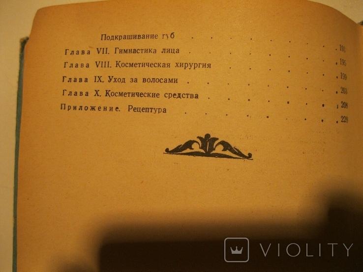 Уход за кожей лица 1959г., фото №6
