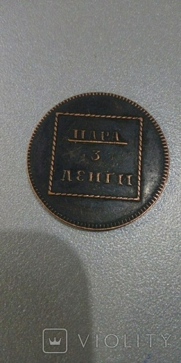Пара 3 денги 1772 года для Молдавии и Валахии копия монеты, фото №2