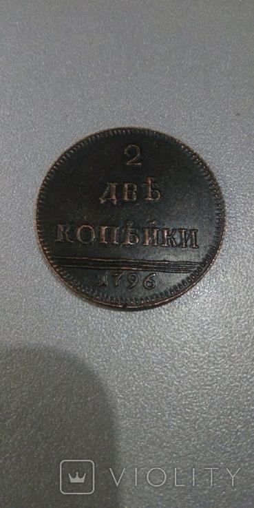 2 копейки 1796 года Вензельная, копия монеты, фото №2