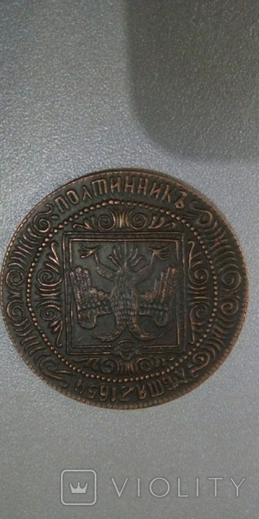 Полтина 1654 года копия монеты алексей михалыча, фото №3