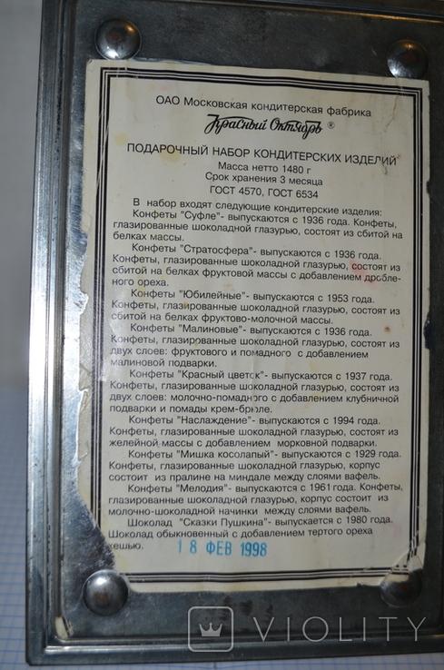 Канфеты Красный Октябрь большая коробка сундук, фото №9