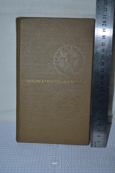 Нумизматический словарь, фото №2