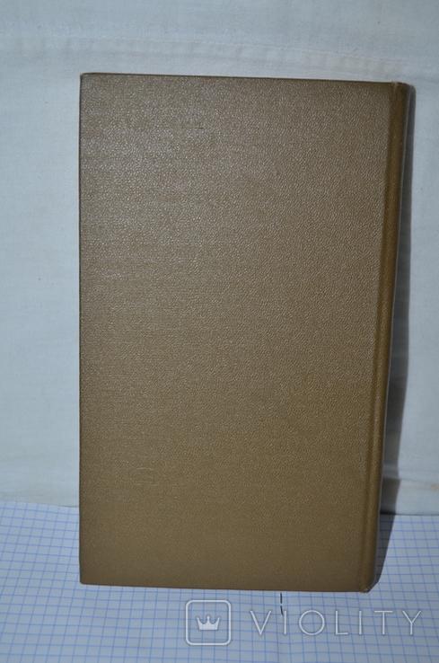 Нумизматический словарь, фото №3