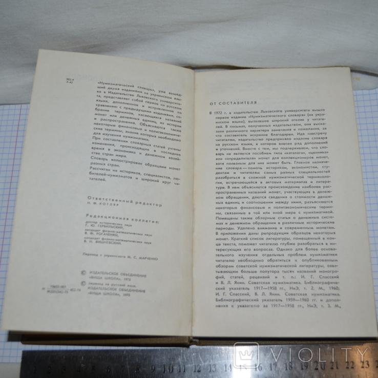 Нумизматический словарь, фото №6