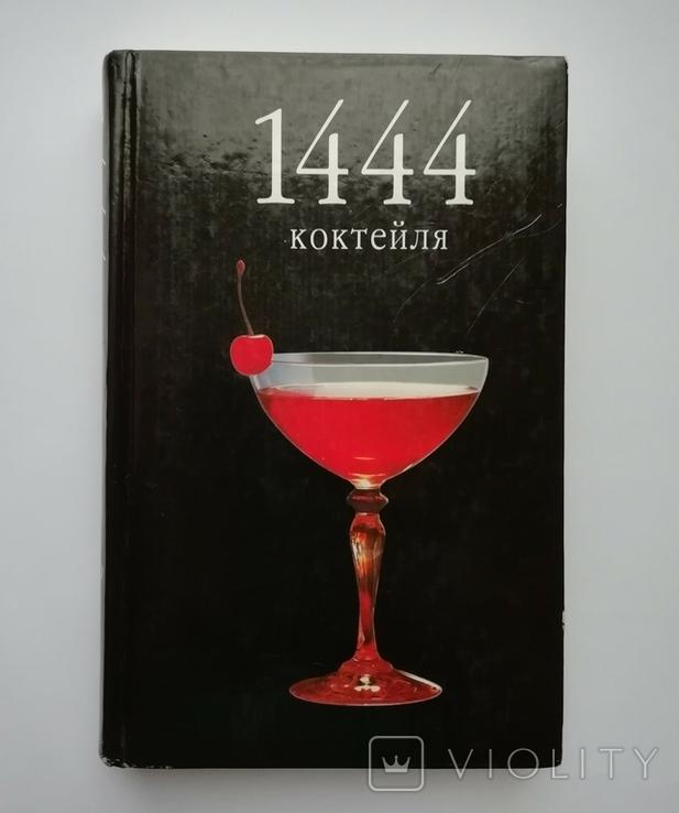 1444 коктейля, фото №3