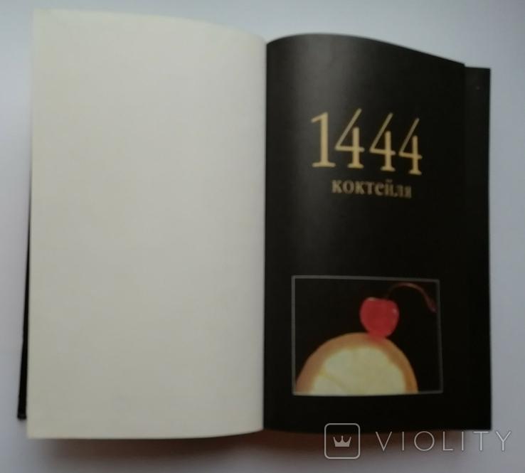 1444 коктейля, фото №5