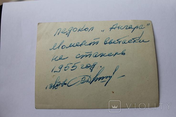 Фото Английский дореволюционный ледокол Ангара СССР 1955 год, фото №5