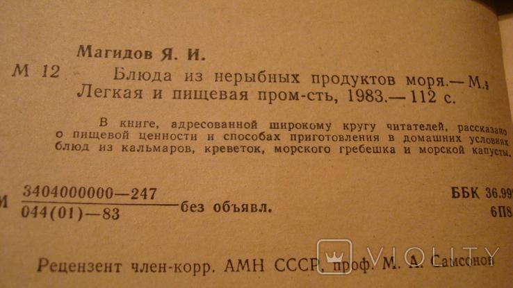 Блюда из нерыбных продуктов моря 1983, фото №5