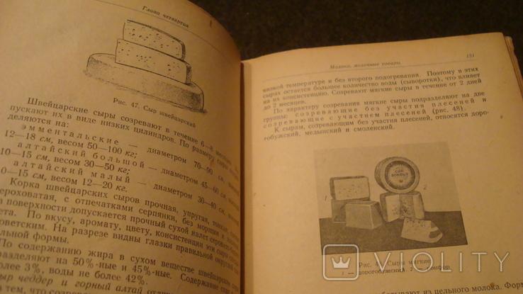 Товароведение гастрономических товаров 1955, фото №8