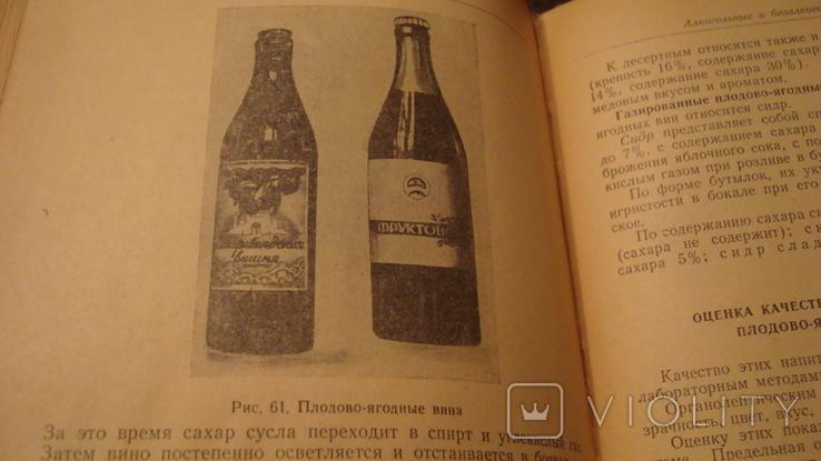 Товароведение гастрономических товаров 1955, фото №9