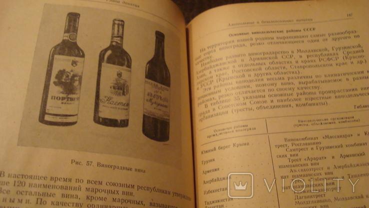 Товароведение гастрономических товаров 1955, фото №11
