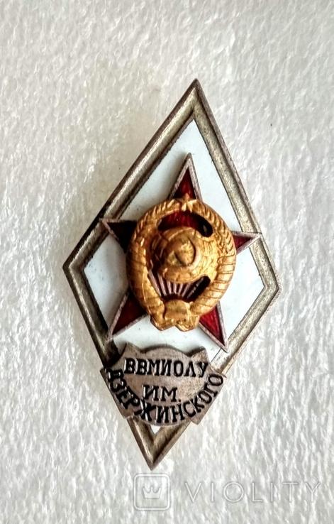 Ромб ВВМИОЛУ им.Дзержинского копия, фото №2