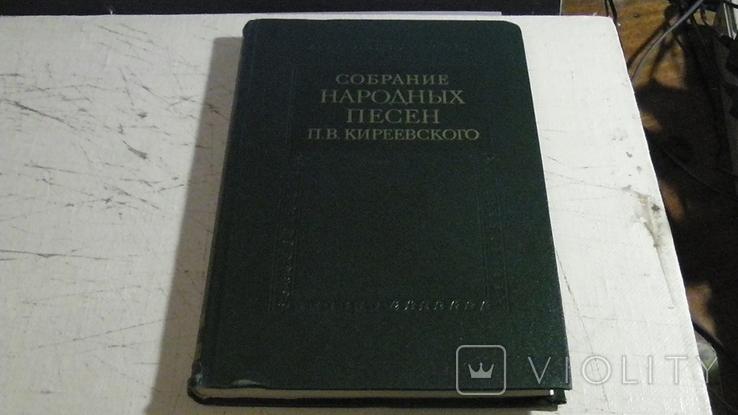 Собрание народных песен П. В. Киреевского. Том 2., фото №2