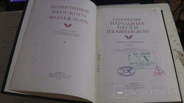 Собрание народных песен П. В. Киреевского. Том 2., фото №3