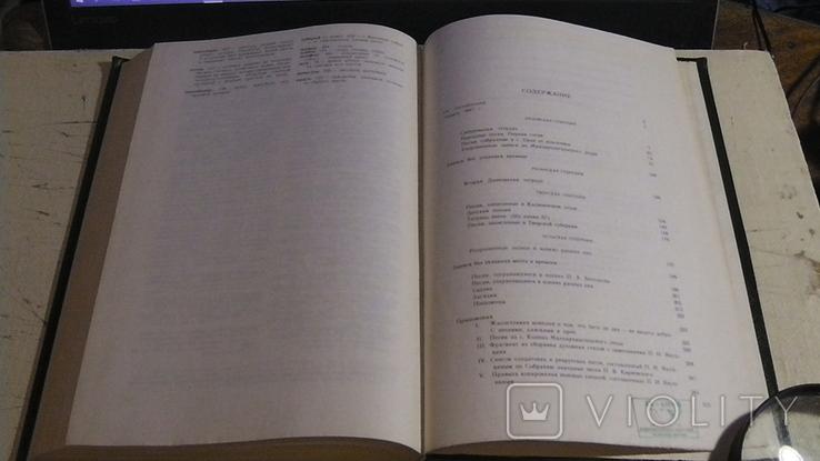 Собрание народных песен П. В. Киреевского. Том 2., фото №8