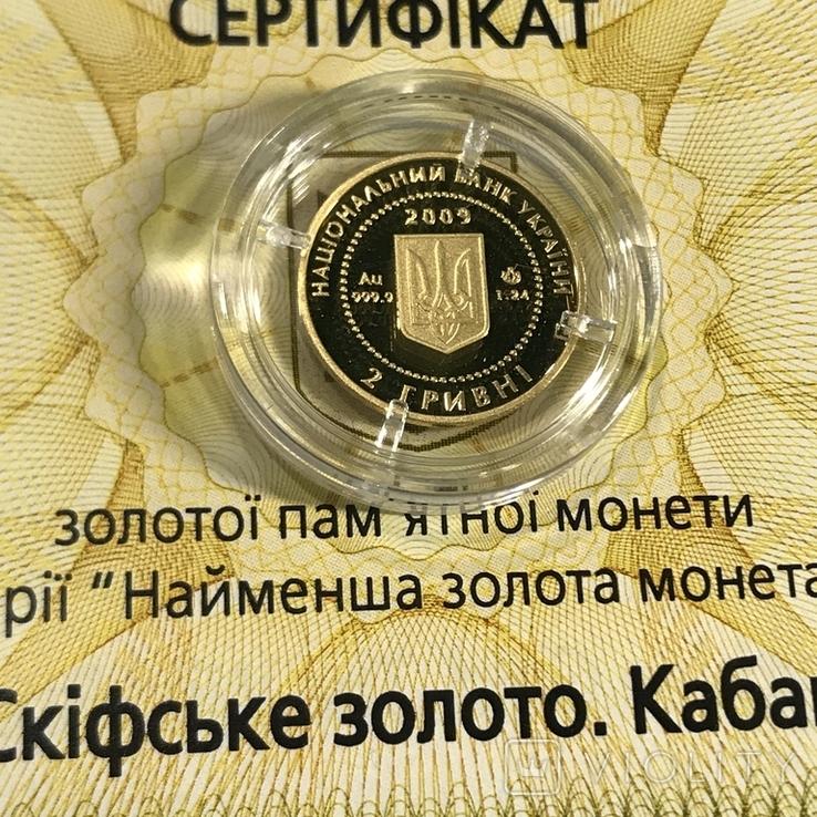 2 Гривны Скифское золото Кабан Золото 999.9 пробы. / Скіфське золото Кабан 2009 г., фото №8