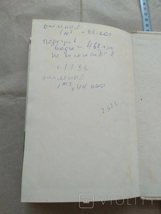 Азбука кулинарного искусства 1992р, фото №5