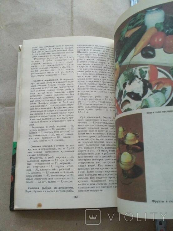 Азбука кулинарного искусства 1992р, фото №7