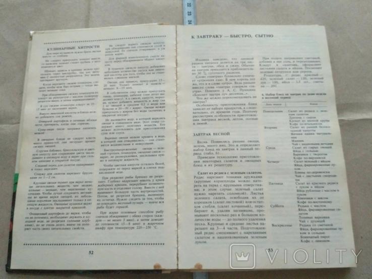 Азбука кулинарного искусства 1992р, фото №8