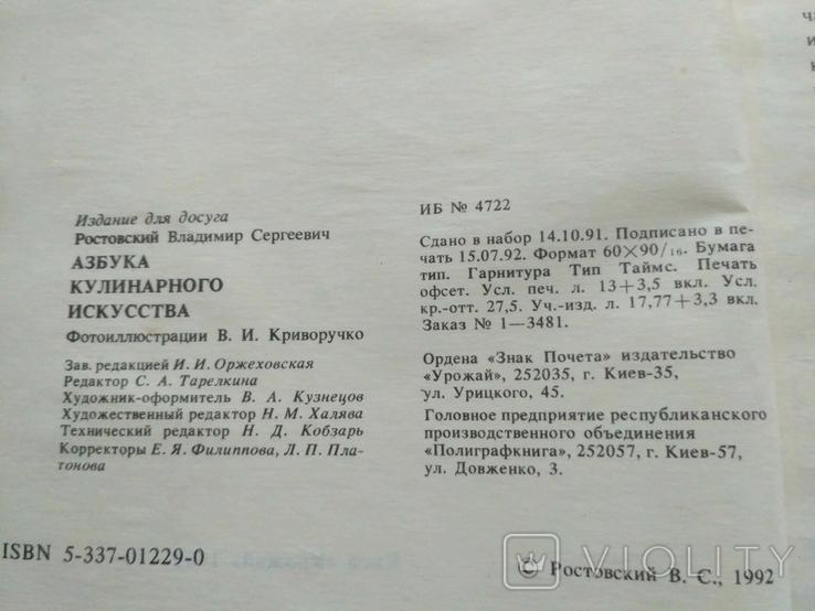 Азбука кулинарного искусства 1992р, фото №10