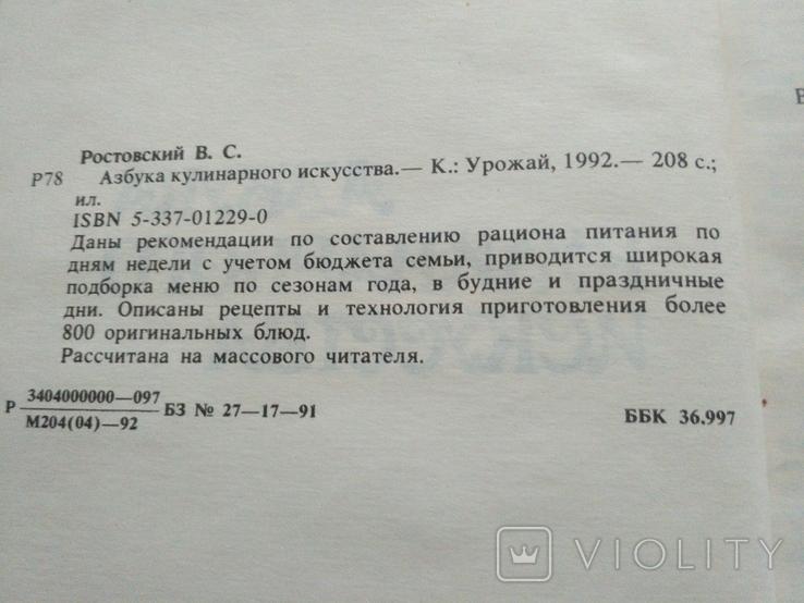 Азбука кулинарного искусства 1992р, фото №11