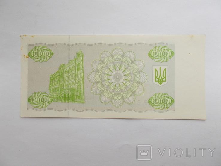 10 000 крб. 1995 р., фото №3
