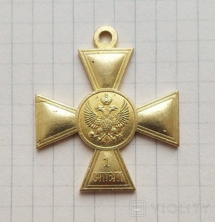Георгиевский крест 1 степени. Для иноверцев (копия), фото №2