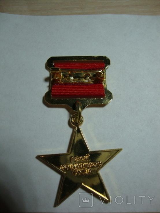 Золотая звезда СССР Герой Социалистического труда копия, фото №3