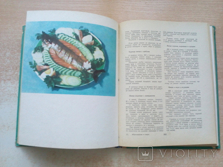 "Губа""Приглашаем к столу""1974 г., фото №7"