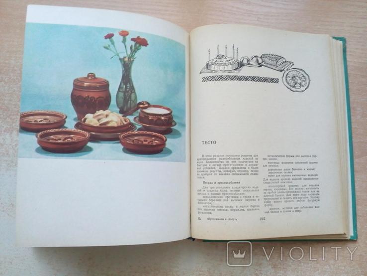 "Губа""Приглашаем к столу""1974 г., фото №9"