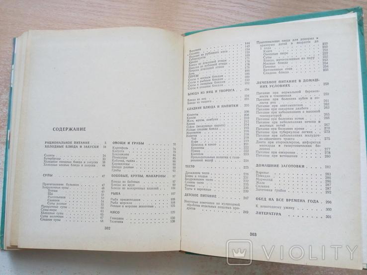 "Губа""Приглашаем к столу""1974 г., фото №11"