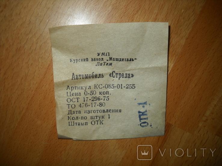 """Іграшкова машинка """" стріла """" + бонус. СССР., фото №9"""