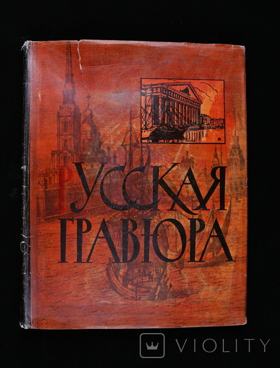 Русская гравюра, фото №13