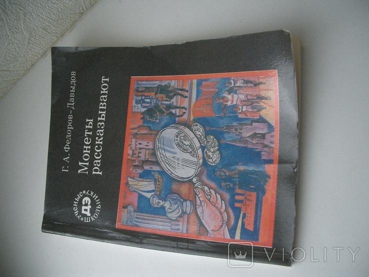 """""""Монеты рассказывают"""" книга 110 стр., фото №2"""