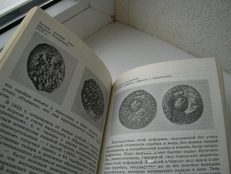 """""""Монеты рассказывают"""" книга 110 стр., фото №3"""