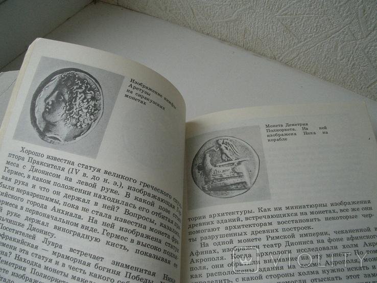 """""""Монеты рассказывают"""" книга 110 стр., фото №4"""