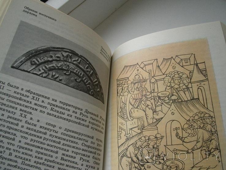 """""""Монеты рассказывают"""" книга 110 стр., фото №6"""