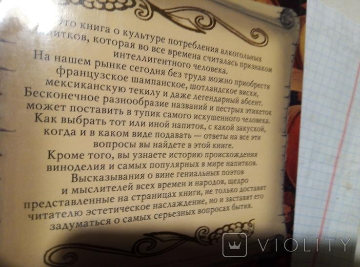 Винный Букет, фото №3