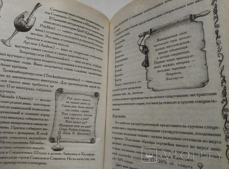 Винный Букет, фото №12