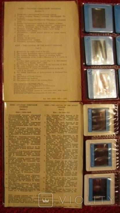 Цветные диапозитивы, 23шт, Киев-Столица советской Украины, выпуск 1 и 2, 1985г, фото №4
