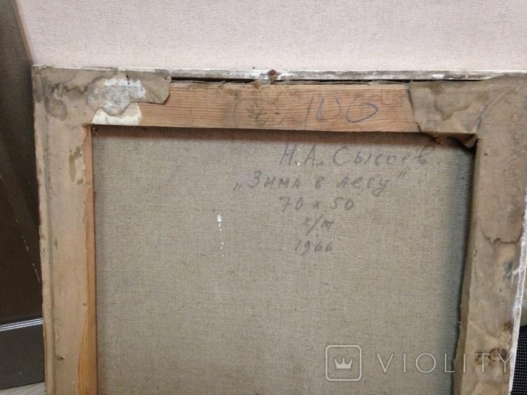 Всесоюзная художественная лотерея Зима в лесу 1966 год Сысоев Н.А., фото №4