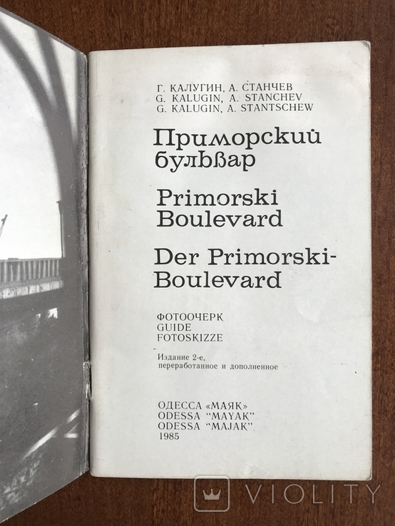 1985 Одесса Приморский бульвар Порт, фото №4
