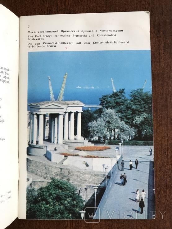 1985 Одесса Приморский бульвар Порт, фото №5