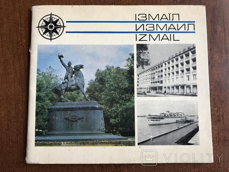 1976 Одесская обл. Измаил, фото №2