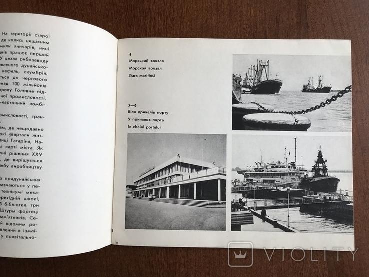 1976 Одесская обл. Измаил, фото №5