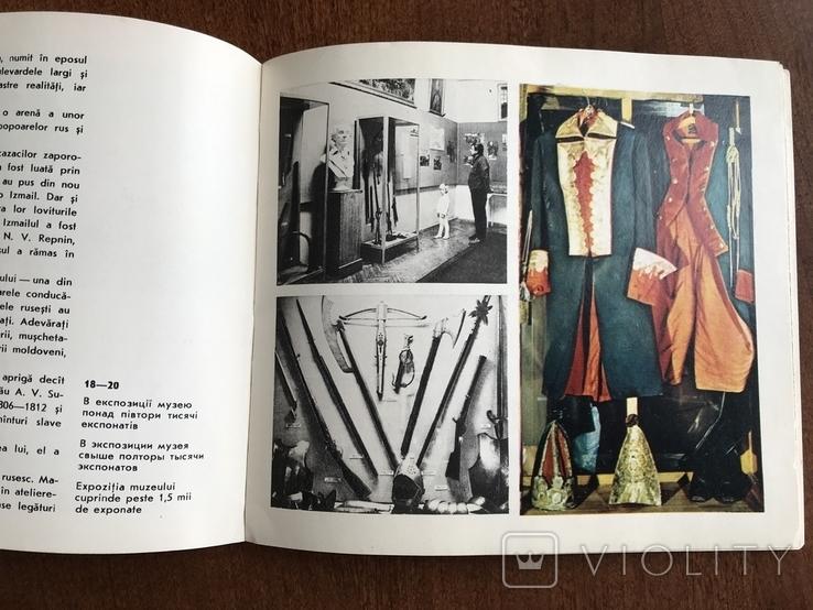 1976 Одесская обл. Измаил, фото №9