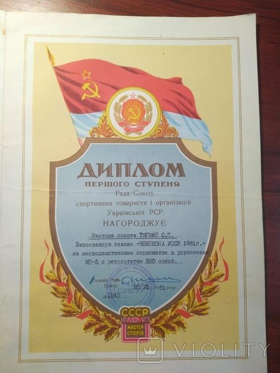 Диплом 1 степени Киев Мастера спорта за звание Чемпиона УССР 1961, фото №2
